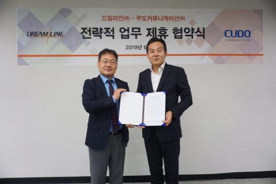 드림라인-쿠도커뮤니케이션, 국가정보통신서비스 사업 수행 위한 업무제휴 체결